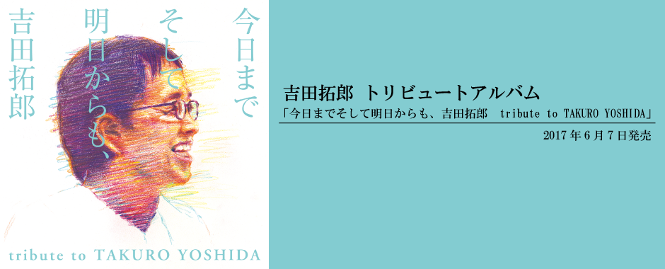 吉田拓郎「今日までそして明日からも、吉田拓郎 tribute to TAKURO YOSHIDA」