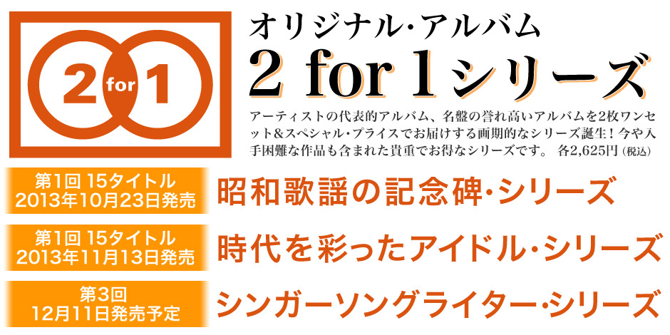 2 for 1シリーズ