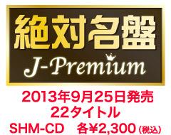 絶対名盤 J-Premium