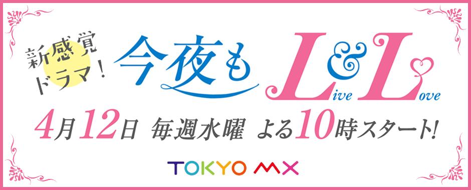 今夜もLL♡(LIVE&LOVE)