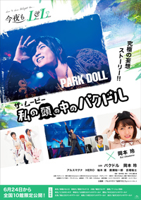 Movie _parkdoll