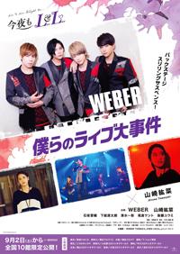 Movie _weber