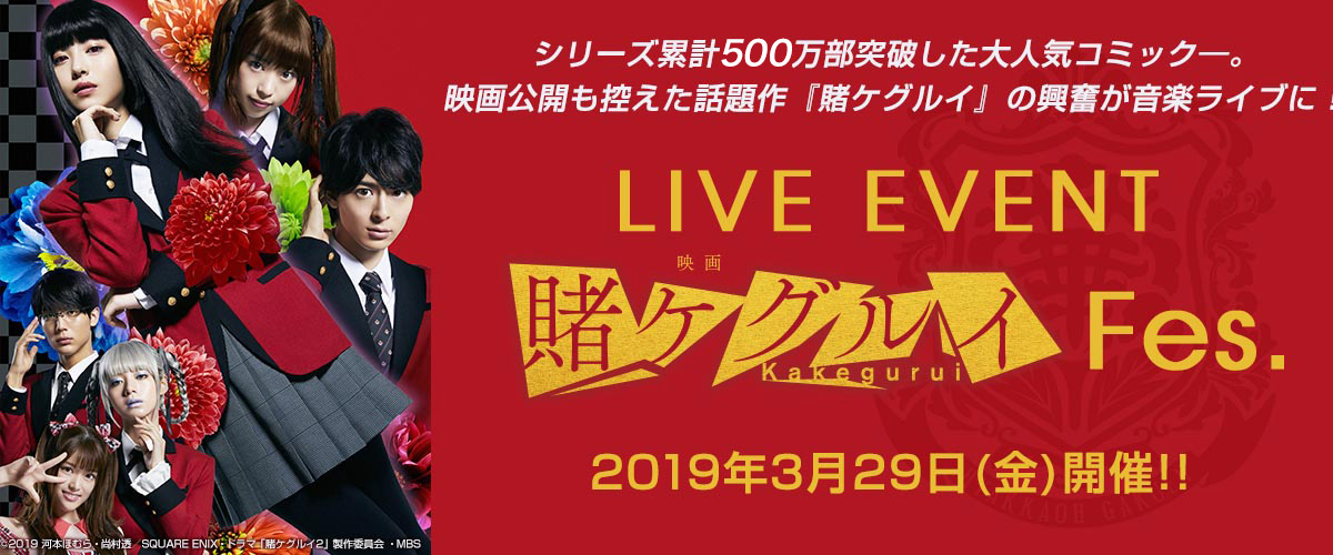 LIVE EVENT 賭ケグルイ Fes. 2019年3月29日(金)開催!