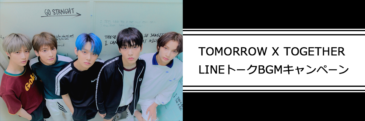 TOMORROW X TOGETHER LINEトークBGMキャンペーン
