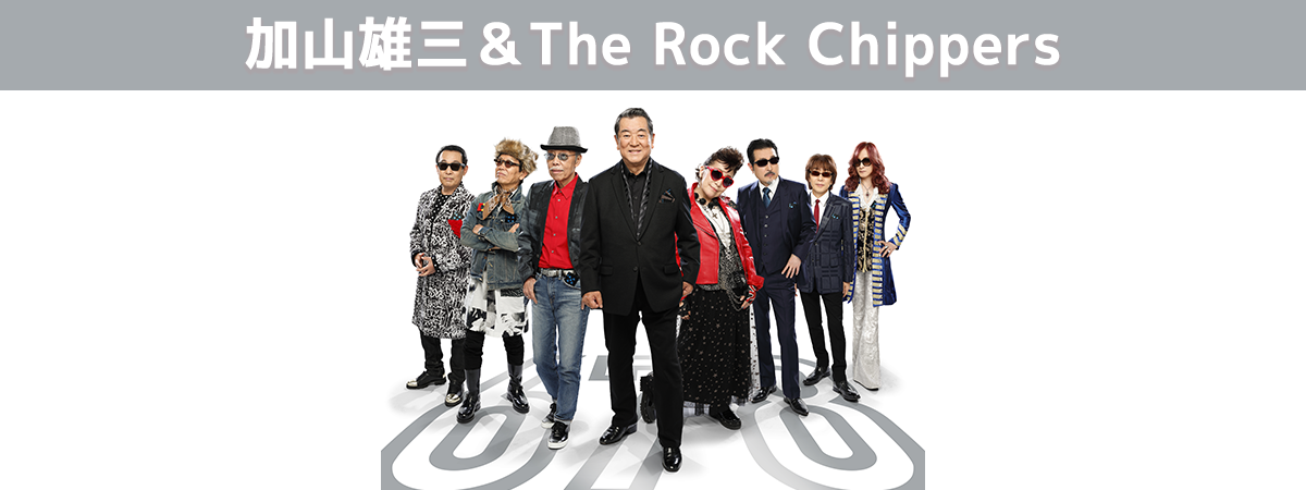加山雄三 & The Rock Chippers