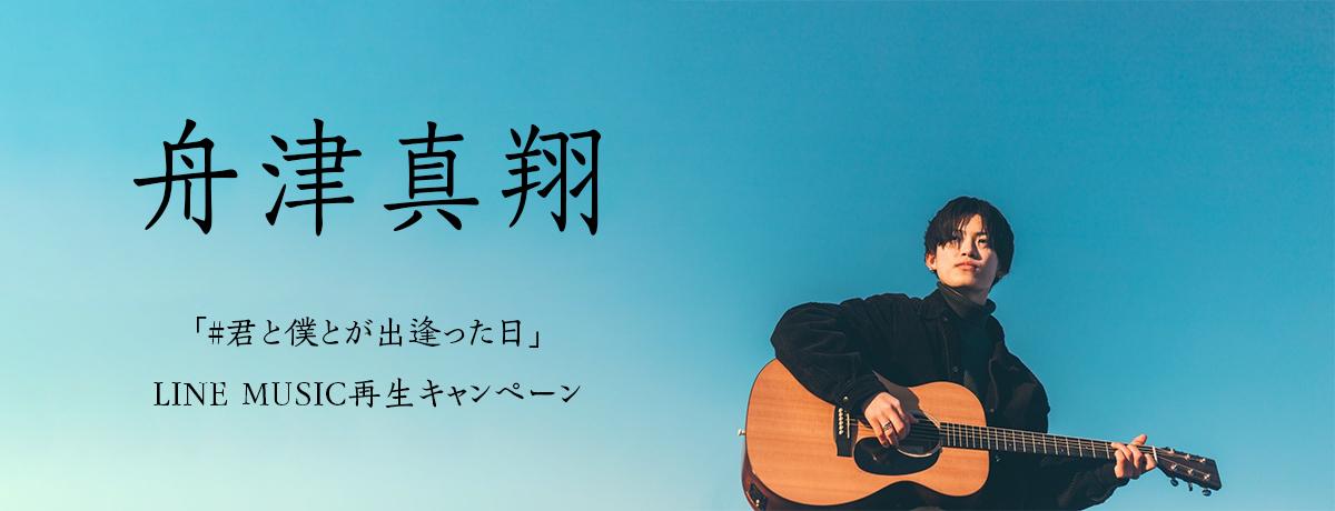 舟津真翔「#君と僕とが出逢った日」LINE MUSIC再生キャンペーン