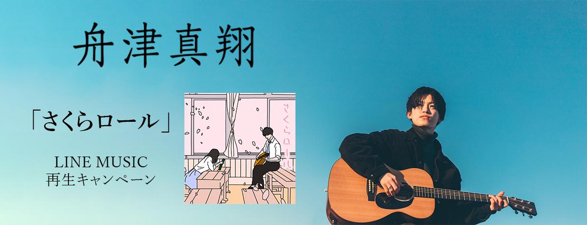舟津真翔「さくらロール」LINE MUSIC再生キャンペーン