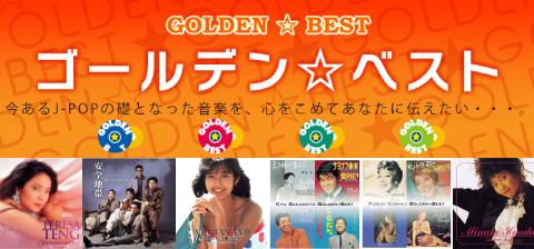 """大人気ベスト盤シリーズ""""GOLDEN☆BEST"""""""