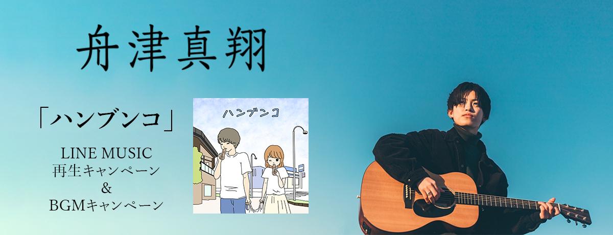 舟津真翔「ハンブンコ」LINE MUSIC再生キャンペーン&BGMキャンペーン