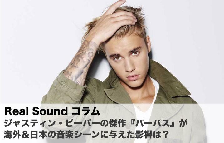 ジャスティン・ビーバーの傑作『パーパス』が、海外&日本の音楽シーンに与えた影響は?