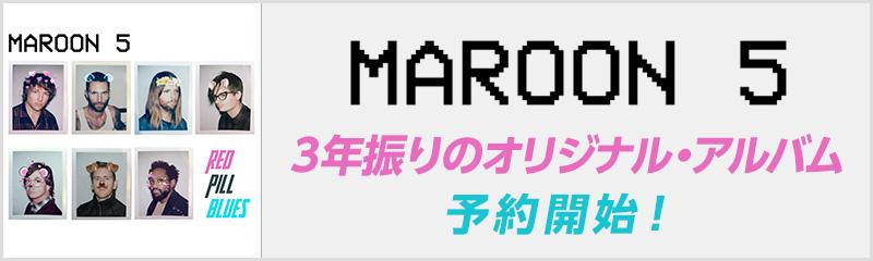 マルーン5 3年振りのオリジナル・アルバム 予約開始!