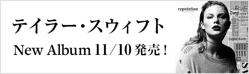テイラー・スウィフト New Album 11/10発売!
