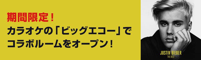 期間限定!カラオケの「ビッグエコー」でコラボルームをオープン!
