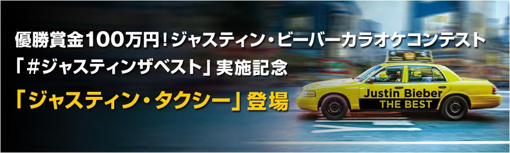 「ジャスティン・タクシー」登場