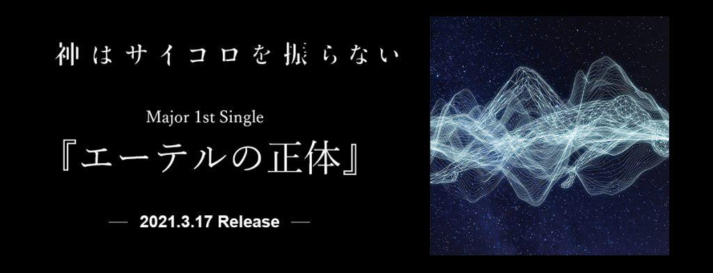 1stシングル「エーテルの正体」の特設ページ