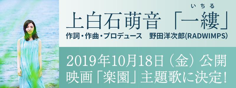 上白石萌音「一縷」2019年10月18日(金)公開 映画「楽園」主題歌に決定!
