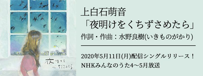 5月11日(月)配信シングルリリース!上白石萌音「夜明けをくちずさめたら」
