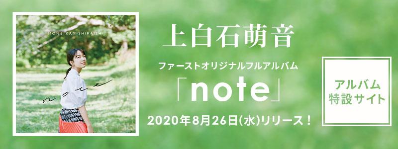 上白石萌音「note」アルバム特設サイト
