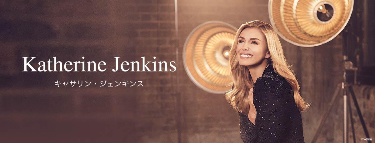 キャサリン・ジェンキンス