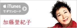 加藤登紀子初の配信限定アルバムをリリース!