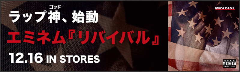 ラップ神、始動 エミネム『リバイバル』12.16 IN STORES
