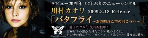 Bannar _kawamura _04