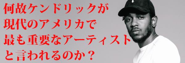 https://www.universal-music.co.jp/kendrick-lamar/news/2018-02-08/
