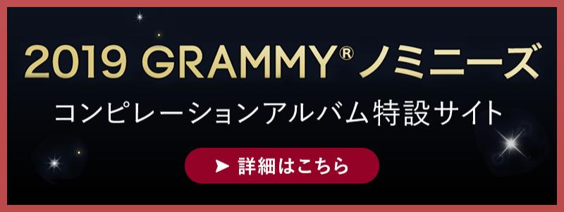 2019 GRAMMY(R)ノミニーズコンピレーションアルバム