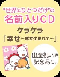 http://www.kera2.com/shiawase/