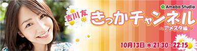 20111013_banner