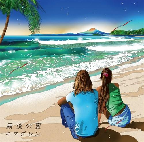 【キマグレン】「最後の夏」ジャケ写-小サイズ