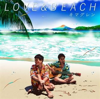 【キマグレン】[ジャケ写]「LOVE & BEACH」-サイズ小