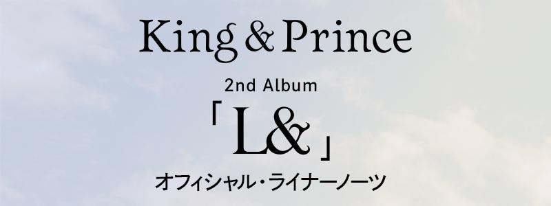 2nd Album『L&』オフィシャル・ライナーノーツ