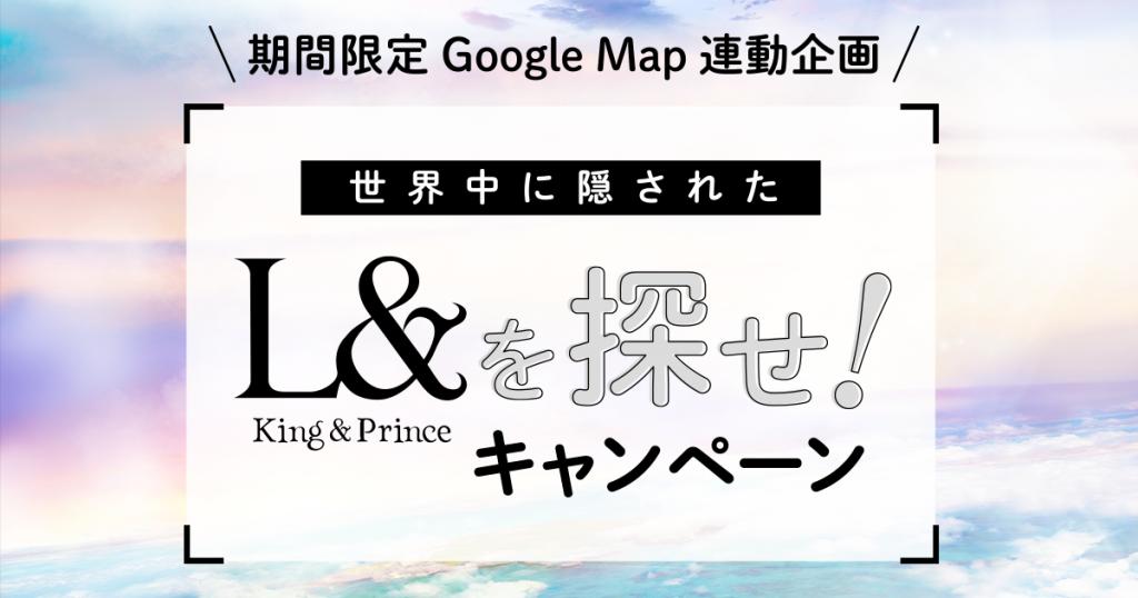King & Prince『L&』を探せ!キャンペーン