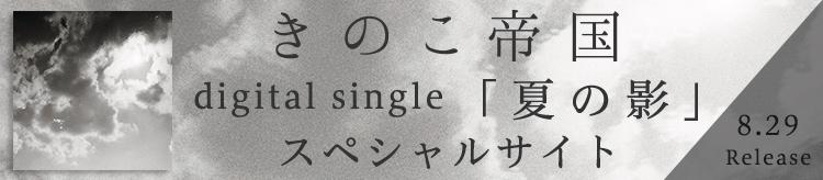 http://kinokoteikoku.com/2016/natsunokage/