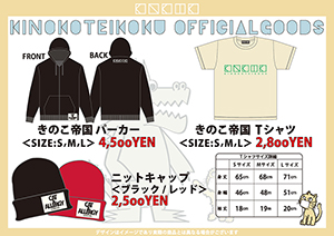 Kinoko _official -goods _thum