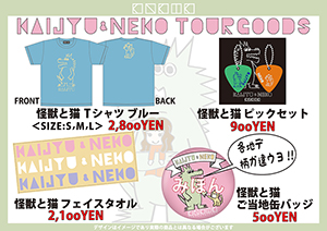 Kinoko _tour -goods _thum