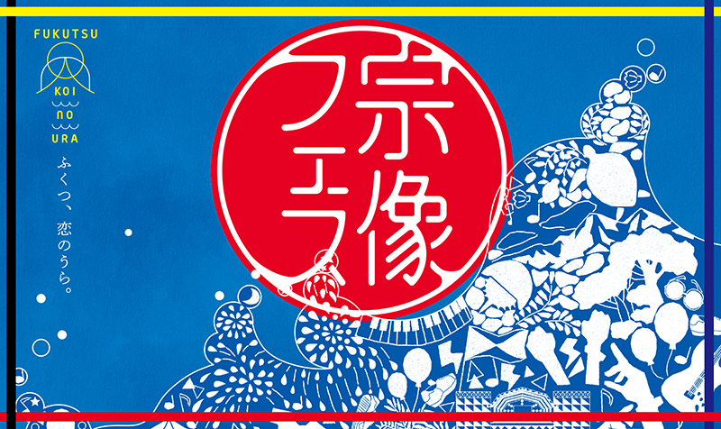 宗像フェス2018 ~Fukutsu Koinoura~