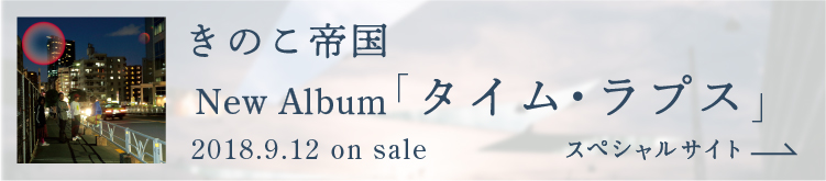 「タイム・ラプス」スペシャルサイト