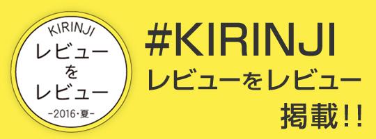 #KIRINJIレビューをレビュー
