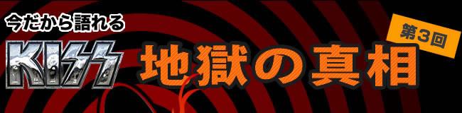 Jigoku _main 03