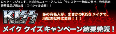 KISS メイク クイズ キャンペーン!正解発表! あの有名人がKISS メイクで地獄の獣神に変身!!!