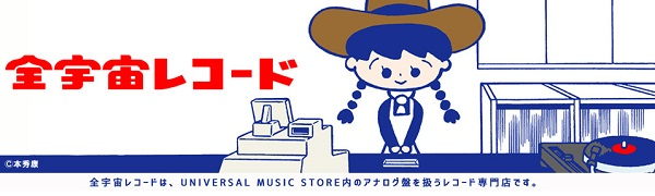 https://store.universal-music.co.jp/feature/vinyl/