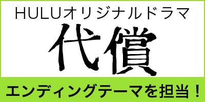 Huluオリジナルドラマ「代償」エンディングテーマを清塚信也が担当