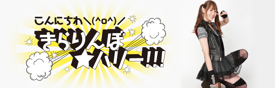 こんにちわ\(^o^)/きらりんぼ☆ハリー!!!