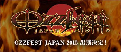 OZZFEST JAPAN 2015 出演決定!
