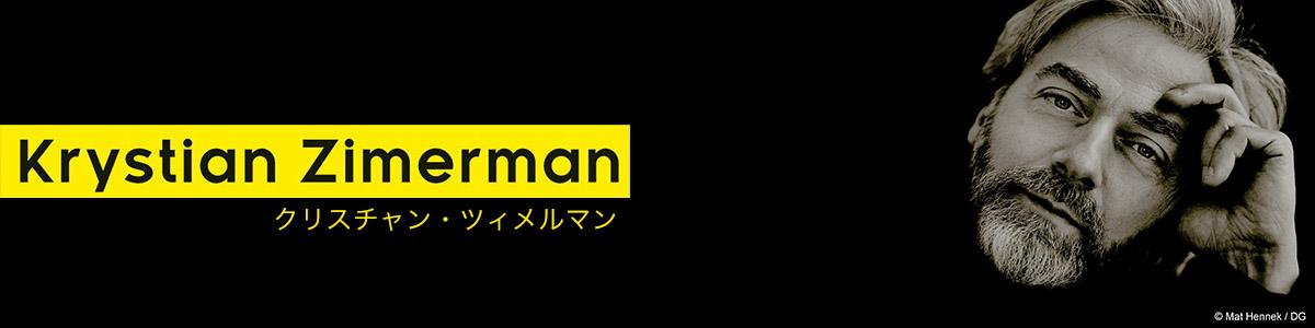クリスチャン・ツィメルマン