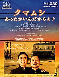 News _kumamushi _150318