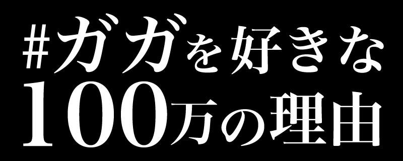 """ガガを好きな100万の理由=""""ミリオン・リーズン""""募集!"""