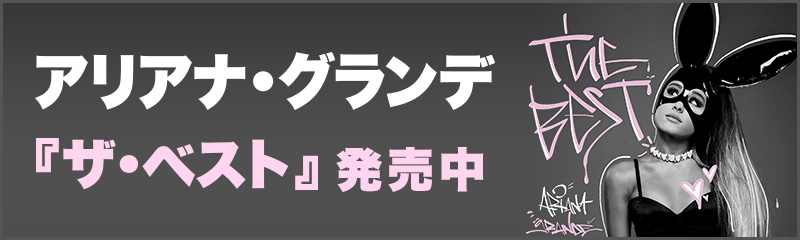 アリアナ・グランデ初のベスト・アルバム